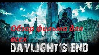 Обзор фильма Конец дня / Daylight's end  (2016)