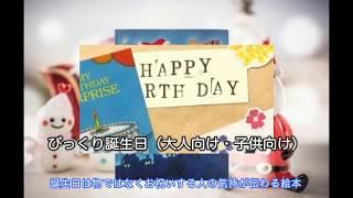 オリジナル絵本ギフト専門店ギフトエンジェル http://www.org-ehon.com ...