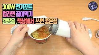 캠핑용 전기포트 라면 끓여 먹기, 책상에 놓고 사용하면…