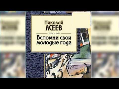 Вспомни свои молодые года, Николай Асеев радиоспектакль слушать онлайн