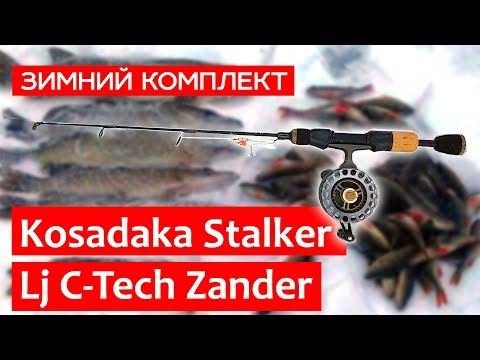 Kosadaka Stalker и Lucky John C Tech Zander: зимняя рыбалка на судака