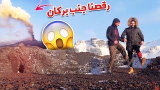 تسلقنا على  بركان في ايسلندا | اول ناس يرقصو دبكة؟