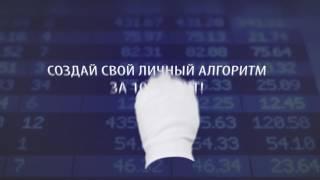 Как торговать на Форекс? Создай свой торговый алгоритм с Gerchik & Co