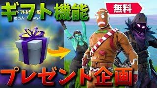 【フォートナイト】ギフト機能で無料スキンを大量にプレゼント!!