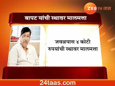 Pune | BJP Lok Sabha Election Candidate Girish Bapat Wealth