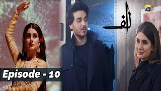 ALIF - Episode 10 || English Subtitles || 7th Dec 2019 - HAR PAL GEO
