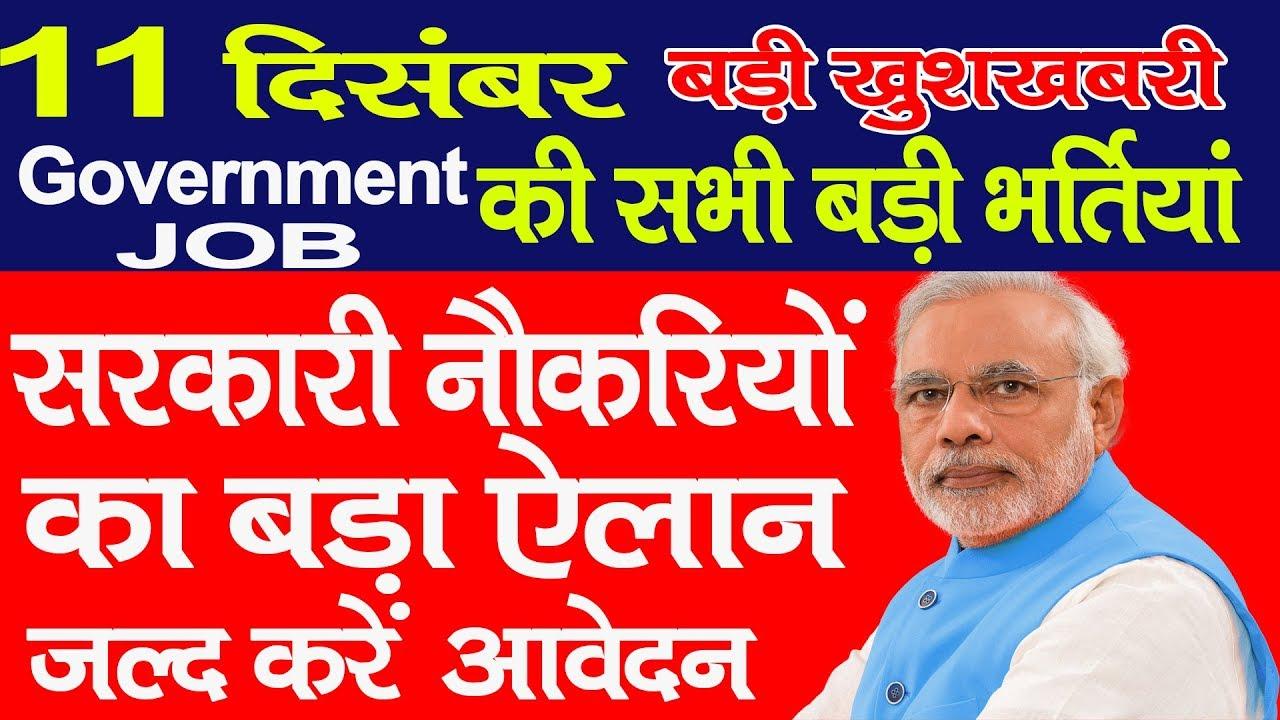11 Dec Job Alert | सरकारी नौकरियों का बड़ा ऐलान | जल्द करें आवेदन | Government Job.