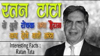 रतन टाटा से जुड़े रोचक तथ्य   Amazing Facts Related To Ratan Tata