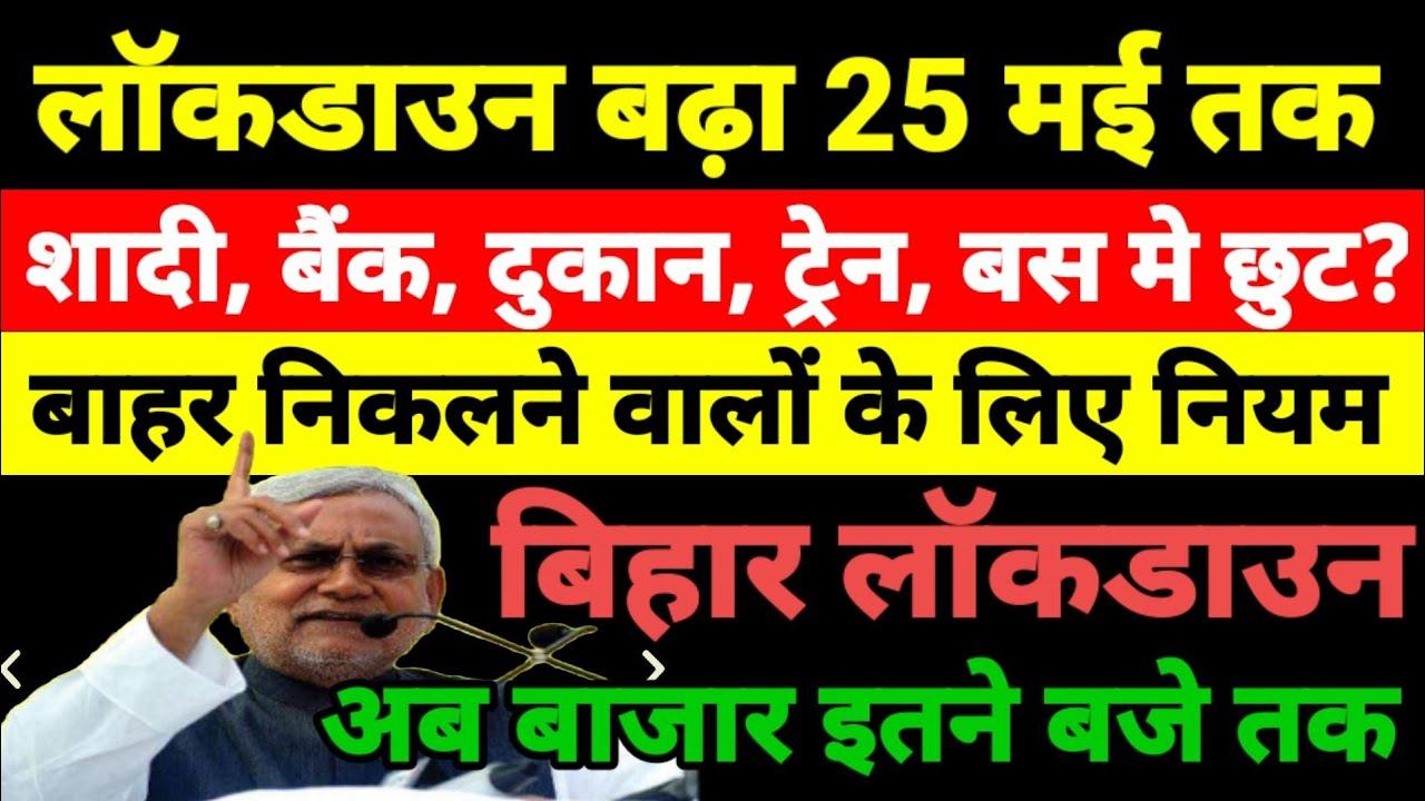 लॉकडाउन बढ़ा 25 मई तक जाने क्या है इस बार का नियमLockdown in bihar news