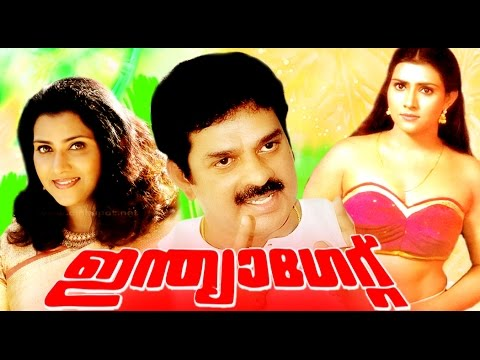 INDIA GATE | Malayalam Full Movie | Devan & Vani Viswanath | Action Thriller Movie