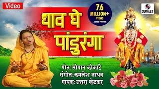 Dhaav Ghe Panduranga Shree Vitthal Bhaktigeet Song Sumeet Music