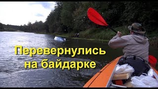 Бобры перевернули байдарку Have turned the kayak Have decided to fish