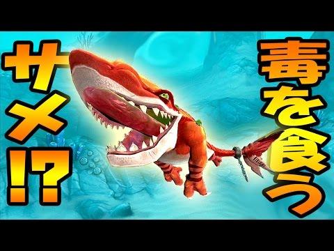 毒を食うサメ!? 巨大サメの腕がすごい!! 毒を発射する新武器も追加!! サメの海で弱肉強食!! - Hungry Shark world  実況プレイ #23