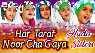 New Naat Sharif | Har Taraf Noor Cha Gaya | Huda sisters | New kids Nasheed | Hi-Tech Islamic Naats