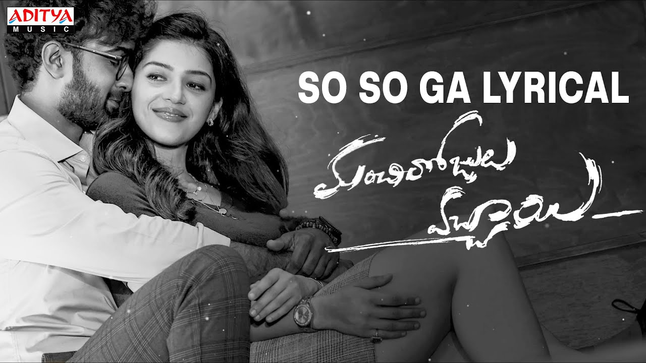 Download So So Ga Lyrical Song | Manchi Rojulochaie | Santosh | | Maruthi |Anup Rubens | Sid Sriram