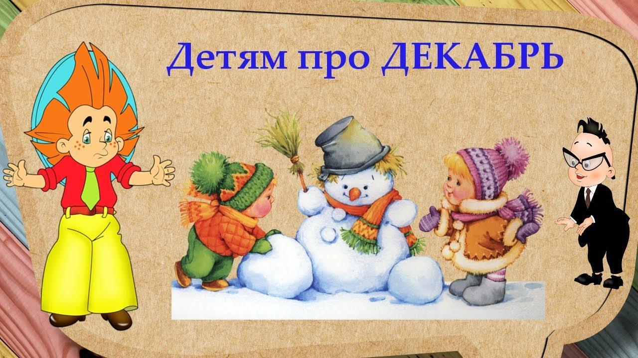 Картинки Декабрь Для Детей