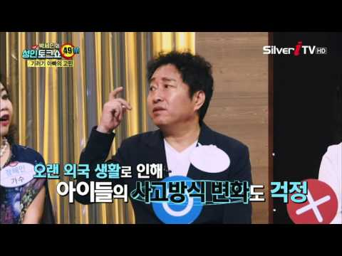 기러기 부부들의 가족문제 [박세민의 성인토크쇼 49금/실버아이TV]