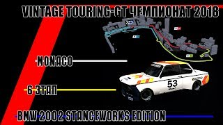 Project CARS 2 |Vintage Touring-GT Чемпионат 2018 | 6 этап | Monaco | BMW 2002 StanceWorks