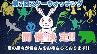 【予告】いわき市遠野オートキャンプ場 第7回スターウォッチング開催決...
