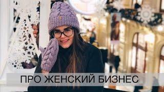 видео Женский бизнес с нуля