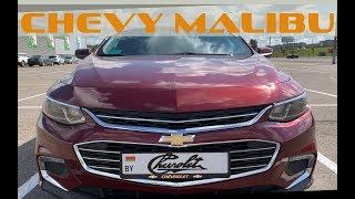 Chevrolet Malibu из США краткий обзор | Первые впечатления от тест-драйва