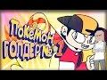 Покемон Голдер №1 / Pokemon Golder Part 1 ( Пародия ) [ Дубляж, Озвучка, Rus ]
