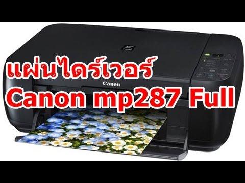 ไดร์เวอร์ Canon mp287 driver full แผ่นเต็ม
