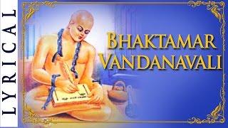 Bhaktamar Vandanavali | Famous Jain Sanskrit Prayers | Amey Date