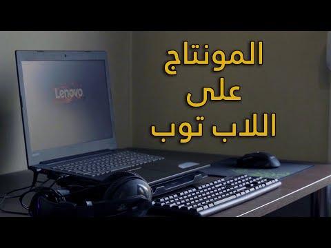 صورة  لاب توب فى مصر المعدات اللازمة لاستخدام اللاب توب في المونتاج افضل لاب توب من يوتيوب