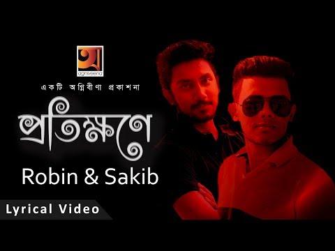 Bangla Song 2017 | Protikhone | by Ganwala Sakib | Mohsin Robin | Lyrical Video | Official