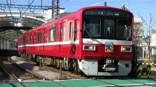 2018年1月3日 京急大師線日中の様子(ヘッドマーク付き1500形4編成)