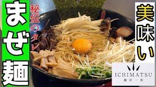 【まぜ麺】鹿児島ラーメン店でヤバいほど美味しい 「まぜ麺」が楽しめる!▽麺匠一松▽食テロ▽83杯目