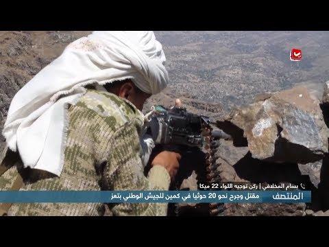 مقتل وجرح نحو 20 حوثيا في كمين للجيش الوطني بتعز