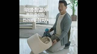비쎌 슬림 스팀청소기 강형욱  03개집