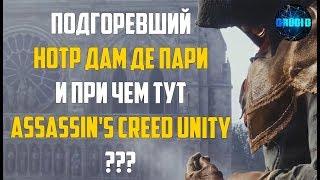 Подгоревший НОТР ДАМ де ПАРИ и при чем тут ИГРА Assassin's Creed Unity? Кто бы мог подумать!?