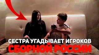 СЕСТРА УГАДЫВАЕТ ФУТБОЛИСТОВ СБОРНОЙ РОССИИ ПО КАРТИНКЕ