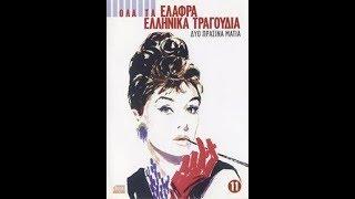 Ραμόνα Ramona - Κλειώ Δενάρδου