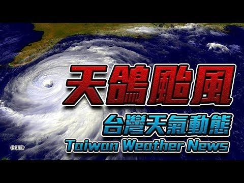 [LIVE] 20170821 台灣氣象動態 Taiwan Weather News ( 天鴿 NESAT ) 停班停課 #颱風
