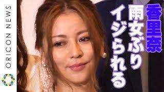 チャンネル登録:https://goo.gl/U4Waal 俳優の吉沢悠、女優の香里奈が31日、都内で行われた映画『ライフ・オン・ザ・ロングボード 2nd Wave』の公...