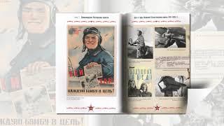 Дон в годы в годы Великой Отечественной войны.