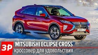 Крутейший Mitsubishi Eclipse Cross 2018