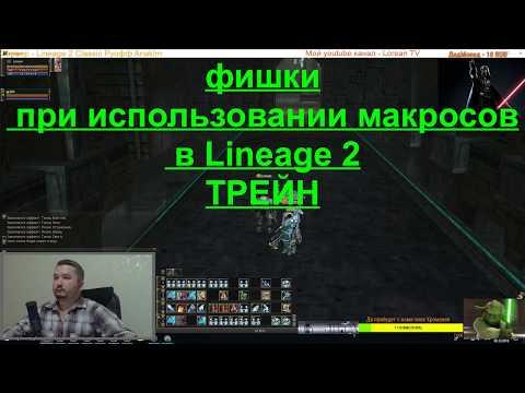 Lineage 2 ФИШКИ - МАКРОСЫ девайсы от X7 Oscar (ТРЕЙН)