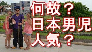 日本人男性は外国人女性にモテるのか?逆ナンパ?ポーランドは日本人男性がモテる白人国家!何故?ポーランド孤児?