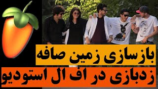 Zed bazi_Zamin Safe instrumental (Only Beat)+HQ Mp3