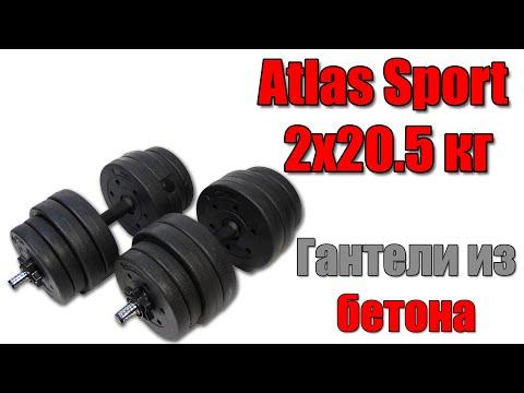 Самые дешевые гантели для новичка Atlas Sport обзор. Наборные гантели из бетона