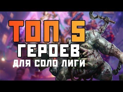 видео: Топ 5 героев для соло Лиги Героев | heroes of the storm
