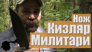 Обзор/Тест Ножа Кизляр Милитари (Military)