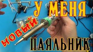 ОФИГЕННЫЙ паяльник за 400 РУБЛЕЙ!!!!!! Aliexpress
