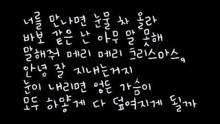 EXO-첫눈(가사)