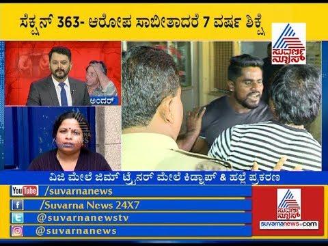 PaniPuri Kitty Wife Reacts To Duniya Vijay Assault And Kidnap Attempt on Maruti Gowda